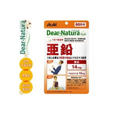 ディアナチュラスタイル 亜鉛 60粒(60日分) (栄養機能食品) / アサヒグループ食品 ディアナチュラ