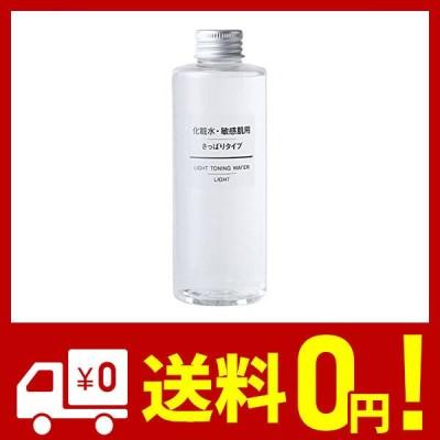 無印良品 化粧水 敏感肌用 さっぱりタイプ 200mL 44293911