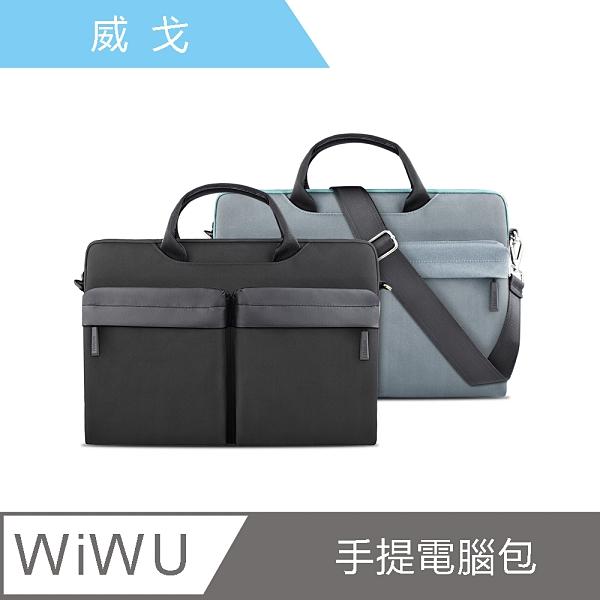 【WiWU】Vigor Hand Bag 威戈防水手提商務電腦包13.3吋