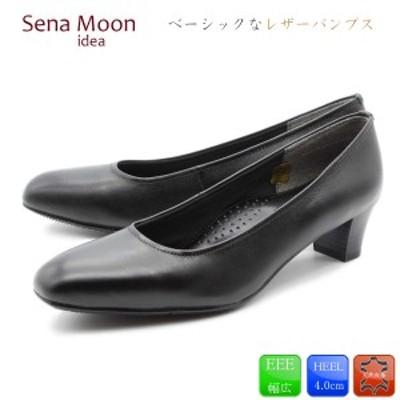 【Sena Moon (セナムーン)】 プレーンパンプス 痛くないフォーマル リクルート 冠婚葬祭 ビジネス オフィス 本革 天然皮革 25-3900