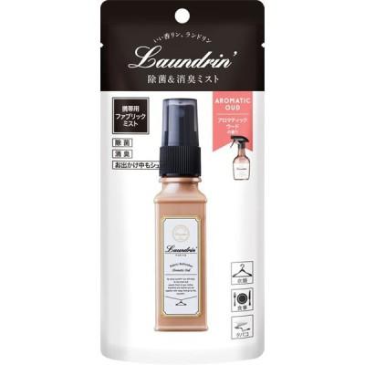 パネス ランドリン ファブリックミスト携帯用 アロマティックウードの香り 40ml