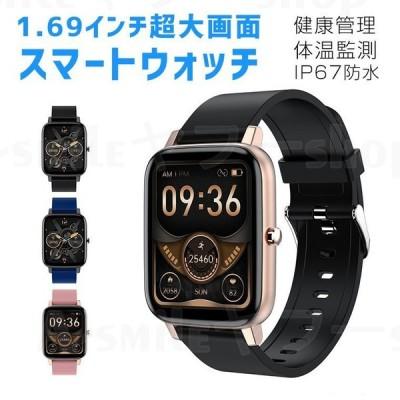 スマートウォッチ 日本製センサー 血圧計 24時間体温監視 1.69インチ超大画面 音楽制御 心拍計 Bluetooth5.0 睡眠検測 GPS軌跡 ギフト 着信通知 IP67防水