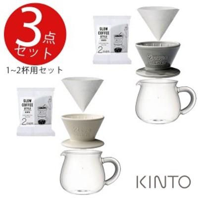 キントー コーヒースターターセット3点入り 1~2杯用(コーヒーサーバー・コーヒードリッパー・ペーパーフィルター)
