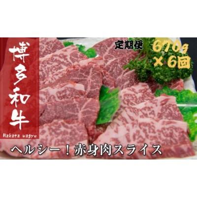 J040.博多和牛赤身焼き肉(定期便:全6回).2021年度版