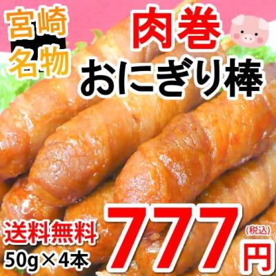 肉巻きおにぎり棒 送料無料 50g×4本 肉巻きおにぎり 宮崎名物 お試し お取り寄せ 焼き鳥 焼肉 おつまみ 豚肉 コシヒカリ