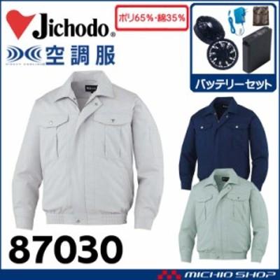 空調服 自重堂 Jichodo 長袖ブルゾン・ファン・バッテリーセット 87030set