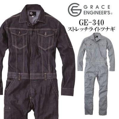 ツナギ 作業服 つなぎ メンズ おしゃれ デニム 作業着 人気 GE-340  GRACE ENGINEER's