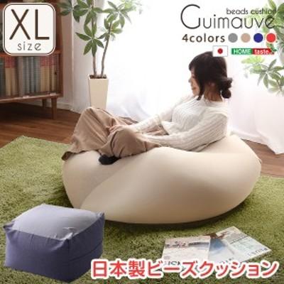 特大のキューブ型 ビーズクッション 日本製 XLサイズ カバーがお家で洗えます Guimauve ギモーブ 新生活 引越し ※北海道送料別途 ※沖縄