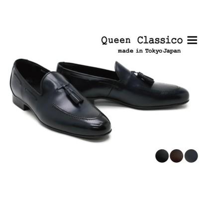 クインクラシコ / QueenClassico メンズ ドレスシューズ 88012 タッセルローファー ブラック ダークブラウン ネイビー 国産(日本製)