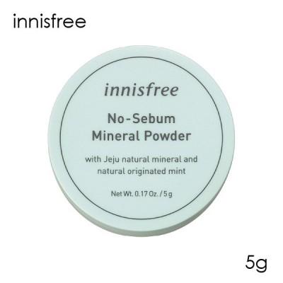 innisfree(イニスフリー) ノーセバムミネラルパウダー 5g フェイスパウダー【3点までメール便可】韓国コスメ おしろい 皮脂 テカリ 防止 マット肌