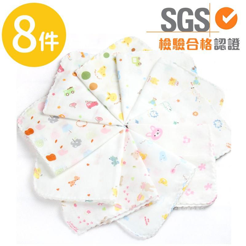 紗布巾 (8入) 透氣吸水嬰兒紗布口水巾 SGS檢驗合格 紗布手帕  紗布毛巾 RA0150