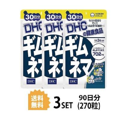 【送料無料】【3パック】 DHC ギムネマ 30日分×3パック (270粒) ディーエイチシー サプリメント ギムネマ ハーブ 健康食品 粒タイプ