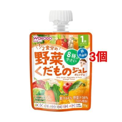 MYジュレドリンク 1/2食分の野菜&くだもの オレンジ味 ( 70g*3個セット )/ 和光堂