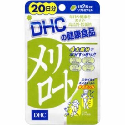 【メール便対応商品】 DHCメリロート 40粒入 【代引不可】