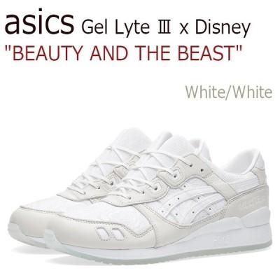 asics Gel Lyte III x Disney BEAUTY AND THE BEAST White White アシックス ゲルライト3 ディズニー 美女と野獣 H73QK-0101 シューズ