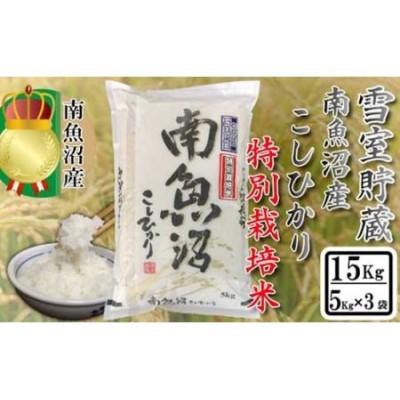 雪室貯蔵・南魚沼産コシヒカリ特別栽培15Kg(5Kg×3袋)