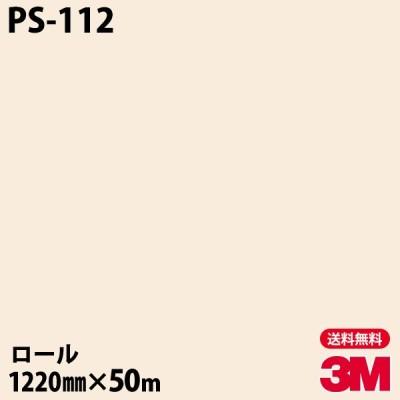★ダイノックシート 3M ダイノックフィルム PS-112 シングルカラー 1220mm×50mロール 車 壁紙 キッチン インテリア リフォーム クロス カッティングシート