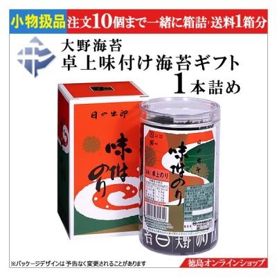 ★小物扱(ギフト)大野海苔 卓上味付け海苔ギフト 1本詰