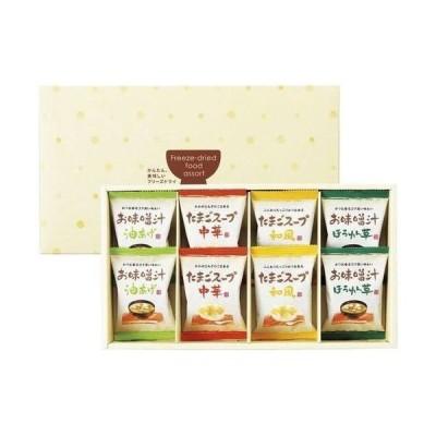 内祝い 内祝 お返し フリーズドライ お味噌汁 スープ ギフト セット 詰め合わせ AT-BO (24)