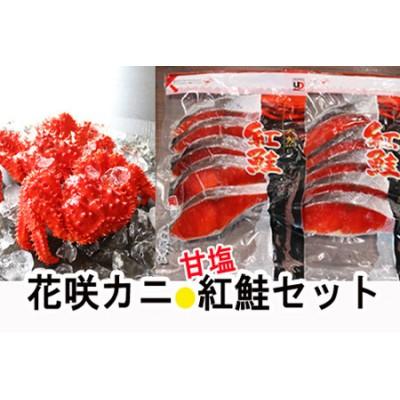 花咲カニ3尾・甘塩紅鮭5切×1Pセット A-36025