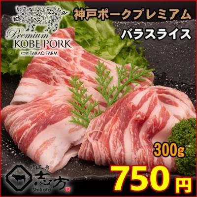 神戸ポークプレミアム バラ スライス 300g 豚肉