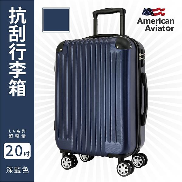 【American Aviator】LA洛杉磯系列-菱紋抗刮超輕量行李箱20吋(深藍色) 旅行箱 多色可選