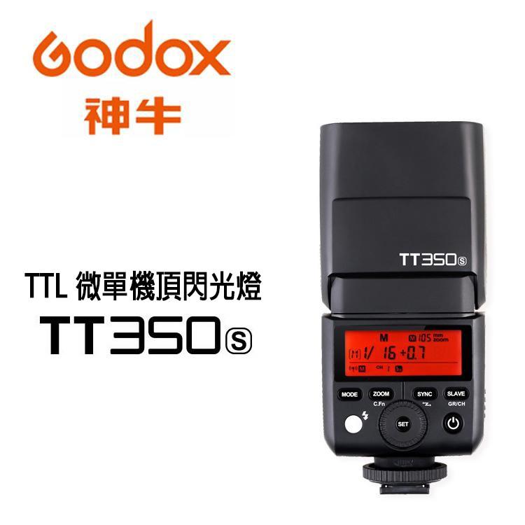 Godox 神牛 TT350S TTL機頂閃光燈 Sony 2.4G TT350 X1 送柔光罩 相機專家 [公司貨]