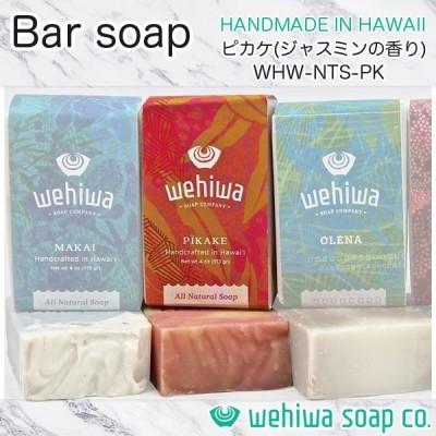 Bar Soap ピカケ 石鹸 113g ソープ ピカケ ジャスミンの香り PIKAKE ハワイアン お土産 ハンドメイド Wehiwa WHW-NTS-PK