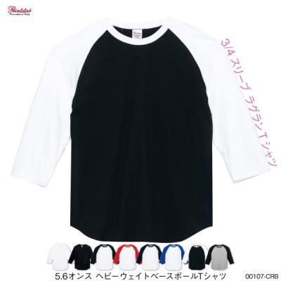 7分袖 Tシャツ tシャツ ティーシャツ メンズ レディース 無地 ベースボール ブランド おしゃれ XS S M L XL 5.6oz ほど良い厚み 七分袖