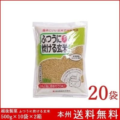 新潟県産コシヒカリ玄米100%  ふつうに炊ける玄米 500g×10袋×2箱 越後製菓 送料無料