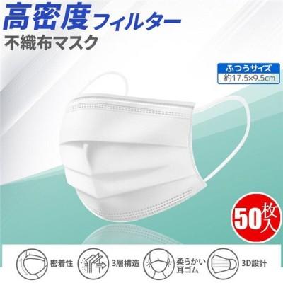 マスク 50枚 送料無料 箱 使い捨て メルトブローン 不織布 男女兼用 ウィルス対策 日本国内発送 三層構造 花粉対策 予防抗菌