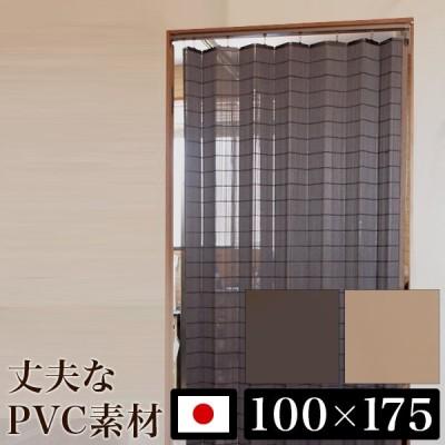カーテン 100cm175cm 日本製 間仕切り ナチュラル PVC すだれ風 丈夫