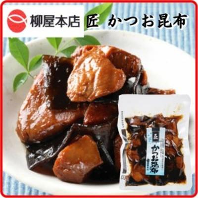 佃煮 柳屋本店 匠 かつお 昆布 佃煮 (130g) 1袋 キャッシュレス 還元 お中元 ギフト