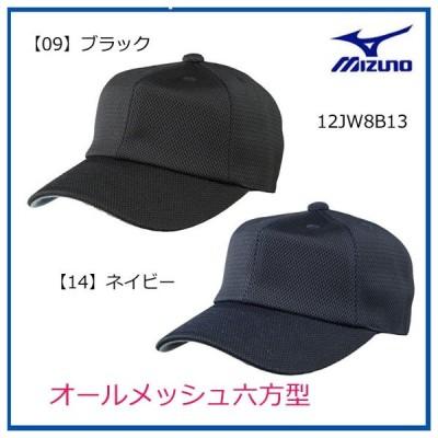 ミズノ MIZUNO オールメッシュ六方型キャップ(野球)[ユニセックス]野球帽12JW8B1309 12JW8B1314【取り寄せ商品】