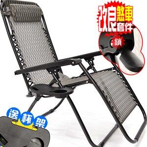 煞車軌道!!無重力躺椅(送杯架)無段式躺椅斜躺椅.折合椅摺合椅折疊椅摺疊椅.涼椅休閒椅扶手椅戶外椅子.靠枕透氣網.傢俱傢具特賣會C022-950
