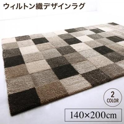 ブロック柄 ラグ・カーペット 140×200cm(長方形)