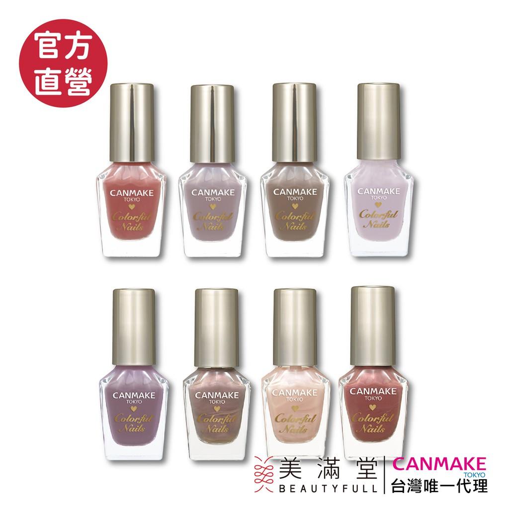 CANMAKE 新晶燦指甲油 N21-N54 (N51~N54 新上市!!!)【官方直營 美滿堂Beautyfull】