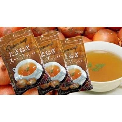 淡路島産たまねぎ100%使用 おいし~いたまねぎスープ たっぷり500g×3袋セット