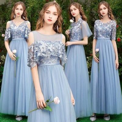 4タイプ・5サイズ ブライズメイド ドレス ロング ブルー ピアノ発表会 ドレス 大人 ロングドレス 袖付き カラードレス 発表会 ドレス 大人 レディース