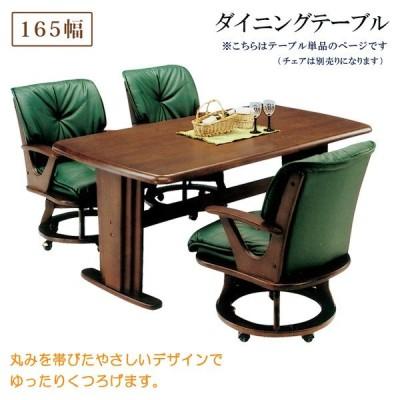 ダイニングテーブル テーブルのみ 木製 モダン ブラウン 茶色 幅165cm 単品 テーブル 食卓 ラバーウッド 無垢材 安定 2本脚スタイル 木目
