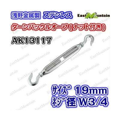 AK13117 タンバックル 19mmハッカー ナット付