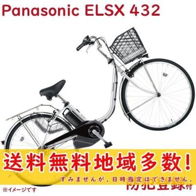 パナソニック ビビ・SX BE-ELSX432S2 シャイニーシルバー 24インチ 8A 2020年モデル 電動アシスト自転車
