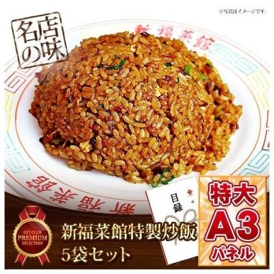 忘年会 景品 新福菜館特製炒飯5袋セット 引換券 A3パネル付(ビンゴ イベント ゴルフコンペ)