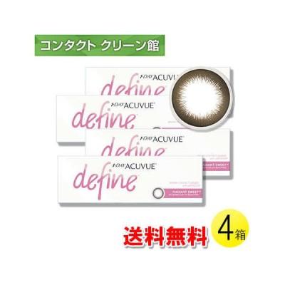 ワンデー アキュビュー ディファイン モイスト ラディアント スウィート 30枚入×4箱 /送料無料