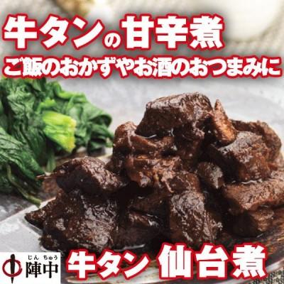 【陣中】牛たん仙台煮180g 【常温レトルト食品】