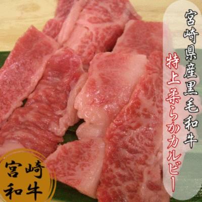 宮崎県産黒毛和牛特上カルビー(あみ焼き風)100g 宮崎牛 牛肉 父の日 お肉 和牛 ギフト 贈り物 肉 送料無料