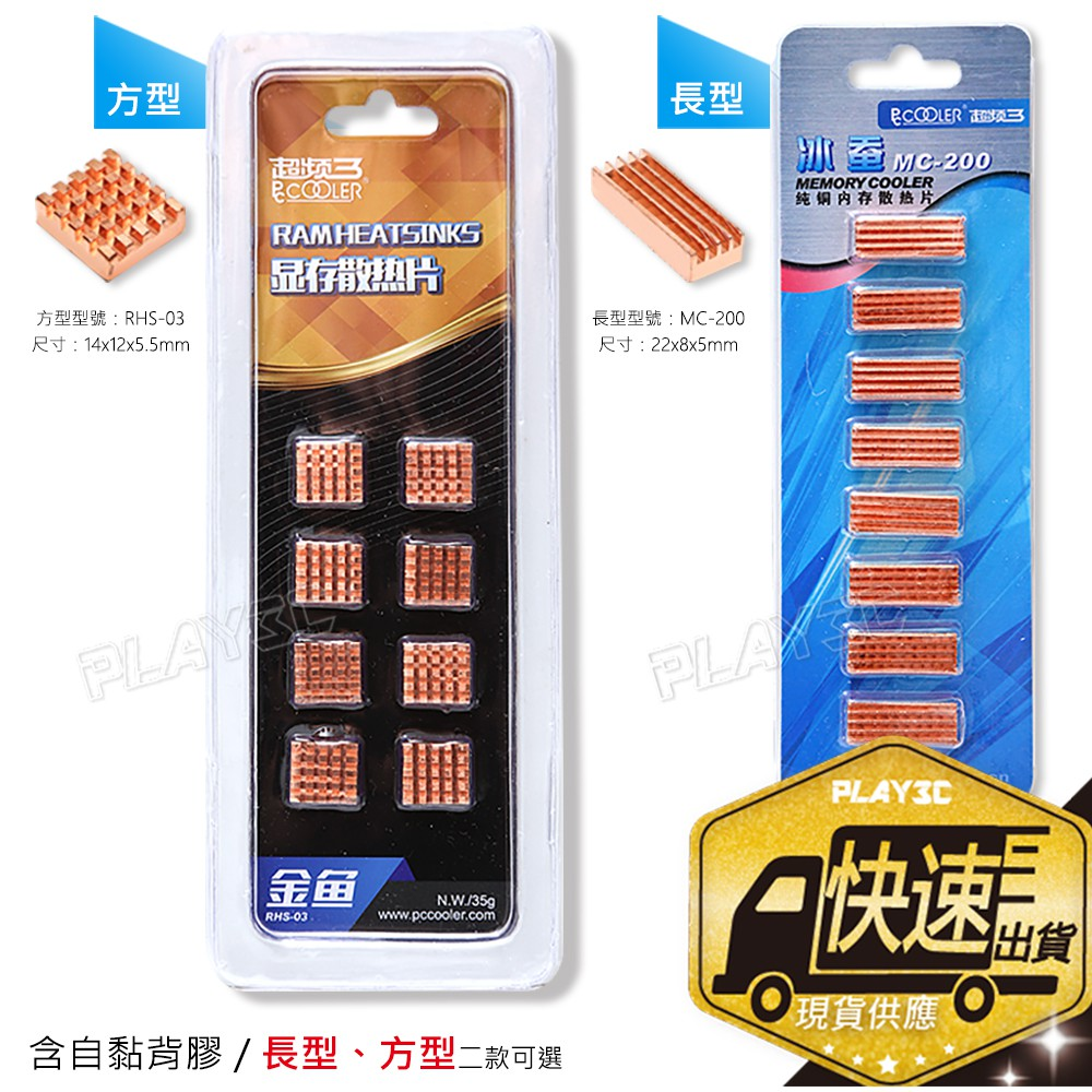 超頻3 純銅散熱片 顯卡散熱 記憶體散熱 主機板散熱 晶片散熱片