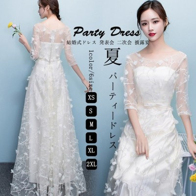 ウェディングドレス 花嫁ドレス 袖あり 披露宴 ロング丈ドレス レース 着痩せ効果 結婚式 ドレス パーティードレス フォーマル 二次会 上品 おしゃれ