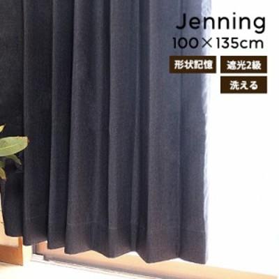 カーテン ドレープカーテン ジーニング/100×135cm(2枚セット) 既成 遮光カーテン 洗える おしゃれ 北欧 デニム調 形状記憶 カジュアル