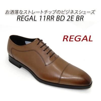 リーガル 靴 メンズ ビジネスシューズ REGAL 11RR BD 2E BR(ブラウン) ストレートチップ EE 日本製